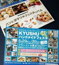 九州ハンドメイドフェスタ - 木工雑貨 happy-house