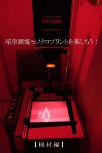 『暗室銀塩モノクロプリントを楽しもう!』第1回【機材編】 - 相模原・町田エリアの写真サークル「なちゅフォト」ブログ!