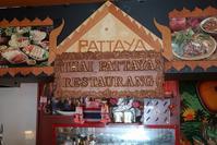 タイ料理「パタヤ」初めての訪問です。満足しました。 - ワイン好きの料理おたく 雑記帳