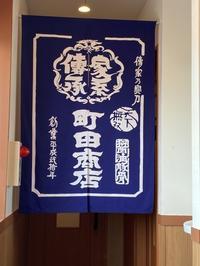 町田商店新店!商店系(笑)らぁ麺店威勢が良いです!津市久居 - 楽食人「Shin」の遊食案内