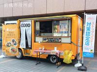 【出店日のお知らせ】28日(金)は前橋市役所前に出店します! - キッチンカー蔵っCars'