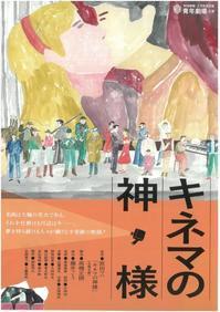 【7/13】第340回例会「キネマの神様」 - 演劇鑑賞会 松山市民劇場 ~芝居でつながる、未来へつづく~