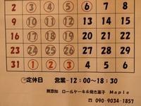 パイナップルのタルト他 - Maple日記