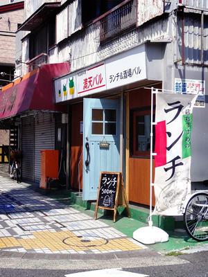 4月19日(月)オープン。久里浜『無国籍料理 満点バル』の「ランチメニュー/ワインソースの煮込みハンバーグ定食(ライス・スープ付き)」 - ペリログ