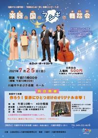 【チケット販売中】7/25(日)開催やまぶきふれあいコンサート「楽器の国のフシギな舞踏会」 - 公益財団法人川越市施設管理公社blog