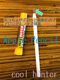 apple pencilとらじれこと小島 - coolhunter