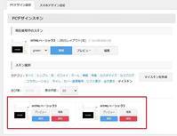 エキサイトブログ「HTMLベーシック3」のフォントサイズ変更 - もじゃの駅西都ブログ