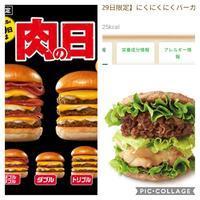 肉の日 - 坂本から始まった