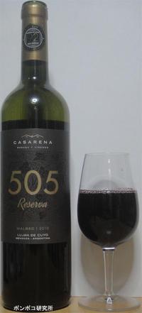 CASARENA 505 Reserva Malbec 2018 - ポンポコ研究所(アジアのお酒)