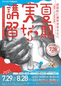 夏期実技講習2021 受講生募集! - 大阪の絵画教室|アトリエTODAY