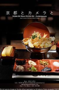 京都とカメラと飯テロリズム。錦 平野の天丼ランチ。#京都 #SIGMA #飯テロ - さいとうおりのお気に入りはカメラで。