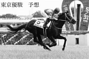 日本ダービー 2021 予想 - 競馬好きサラリーマンの週末まで待てない!
