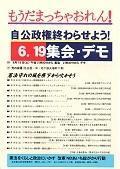 【6月16日から】「戦争反対」当面のイベント・アクション予定 … 東海3県 - 安倍内閣の暴走を止めよう共同行動