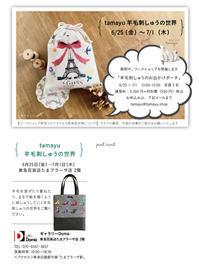 東急百貨店 たまプラーザ店2F ギャラリーDOMAにて、ワークショップ開催のお知らせ - 羊毛刺しゅう・羊毛フェルト作家 tamayu活動日記