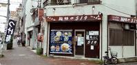 ラーメンの話。(麺絆や519亀戸) - SCIENZA 2