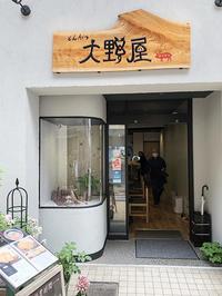 とんかつ大野屋のカツ丼 - Epicure11