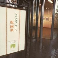 2012シルクスクリーン版画展 - ゆ~らり日記