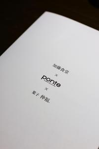 加藤食堂×ponte×菓子 信福.コラボ食事会 - ちゅらかじとがちまやぁ