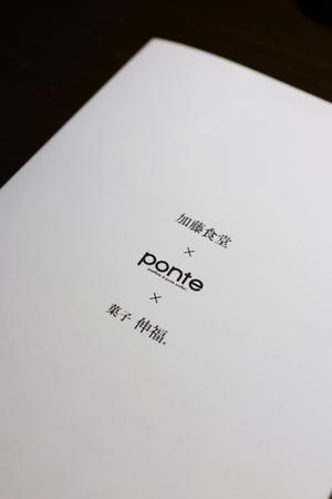 加藤食堂×ponte×菓子 伸福.コラボ食事会 - ちゅらかじとがちまやぁ