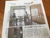 今日の新潟日報夕刊「おとなプラス」簾戸の特集です - 建具やカフェ通信