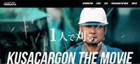KUSACARGON THE MOVIE - 裏LUZ