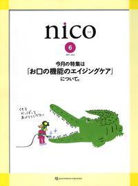 歯科情報誌 nico 2021年6月号 扉イラストレーション - 丸山誠司こっちも展望台