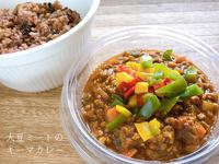 【キーマカレー】お肉使わず大豆ミートとたくさんの野菜で作っています! - キッチンカー蔵っCars'