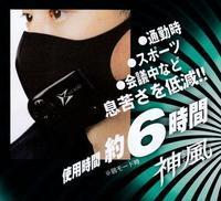 《AIR Boo KAMIKAZE マスク内涼風爽快!!》 - Ts bullet ティーエス ブリット  輸入工具販売/工具販売/雑貨類取扱販売