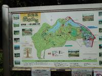 愛知県森林公園 - 花茶Tagebuch