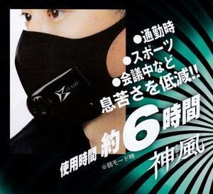 《 AIR Boo KAMIKAZE マスク内涼風爽快!! 》 - tool shop