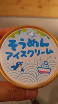 アイスクリーム大好き❤️そーめんアイスクリーム - 料理研究家ブログ行長万里  日本全国 美味しい話