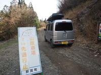 2021.04.05 剣山スーパー林道④通行止め地点 - ジムニーとハイゼット(ピカソ、カプチーノ、A4とスカルペル)で旅に出よう