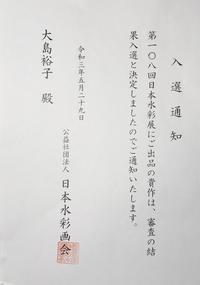 第108回日本水彩展 - 大島裕子水彩画ブログ