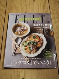 書籍掲載のご案内~株式会社ハースト婦人画報社刊ELLE gourmet 7月号 - うつわshizenブログ