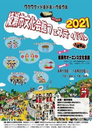 次の予定は、綾瀬市オーエンス文化会館フェスティバル - 目標はスローライフ