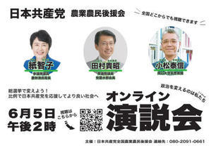 農業政策オンライン演説会ご案内!! - 日本共産党茂原市委員会の飯尾さとるです