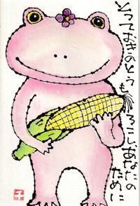 ピンクのかえるちゃん・とっておきの - 北川ふぅふぅの「赤鬼と青鬼のダンゴ」~絵てがみのある暮らし~