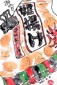 血圧と歌舞伎揚げ? - きゅうママの絵手紙の小部屋