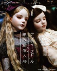 横浜人形の家「アンティークドール×現代創作人形」展 - 人形展情報&レビュー by Team Koyaala