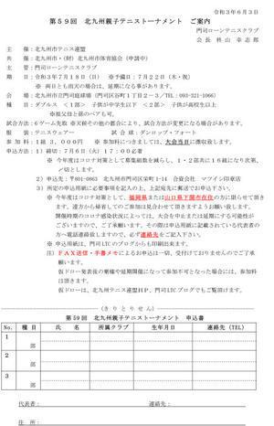 2021 第59回 北九州親子テニストーナメント要項 - 門司ローンテニスクラブ
