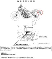 Rebel 250など7車種のリコールのお知らせ - バイクの横輪