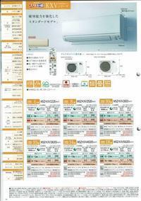 エアコン詳細(カタログ) - ミヤハラ冷熱のブログ