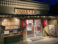 二日、サマーツアーの宣伝・下見・打合せで久々の大阪。当日繁昌亭で開催されていた、桂ぽんぽ娘 春風亭ぴっかり☆「ぽっかり」大阪公演も少しだけお手伝いしてきました。 - ツァーリング・バス(飛び出そうぜこの街を明日の朝早く)