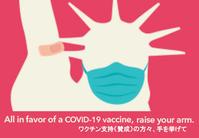 ワクチン接種を増やすためのNY市による様々なインセンティブ(Covid-19 Vaccine Incentives) - ニューヨークの遊び方