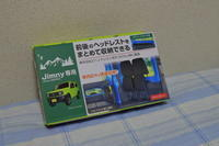 Jimny JB64W 関連で追加購入 - 風景写真館