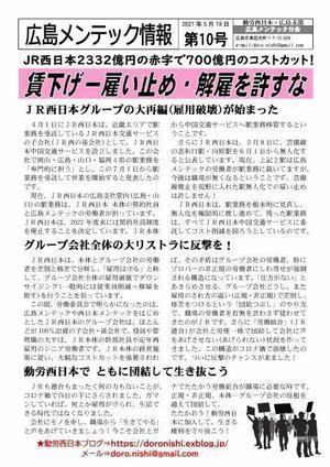 広島メンテック情報第10号~賃下げー雇い止め・解雇を許すな - 国鉄西日本動力車労働組合(動労西日本)