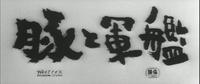豚と軍艦 - 湘南のJOHN LENNON  Those were the days