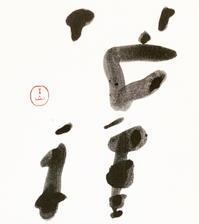 デフォルトモード…      「芒」 - 筆文字・商業書道・今日の一文字・書画作品<札幌描き屋工山>