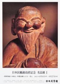 日本民藝館へ。「改修記念名品展Ⅰ」を開催中。会期6月27日まで。 - 京都の骨董&ギャラリー「幾一里のブログ」