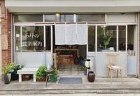 移転オープン、茶舗ふりゅう ★ - zakka&cafe ECRU*